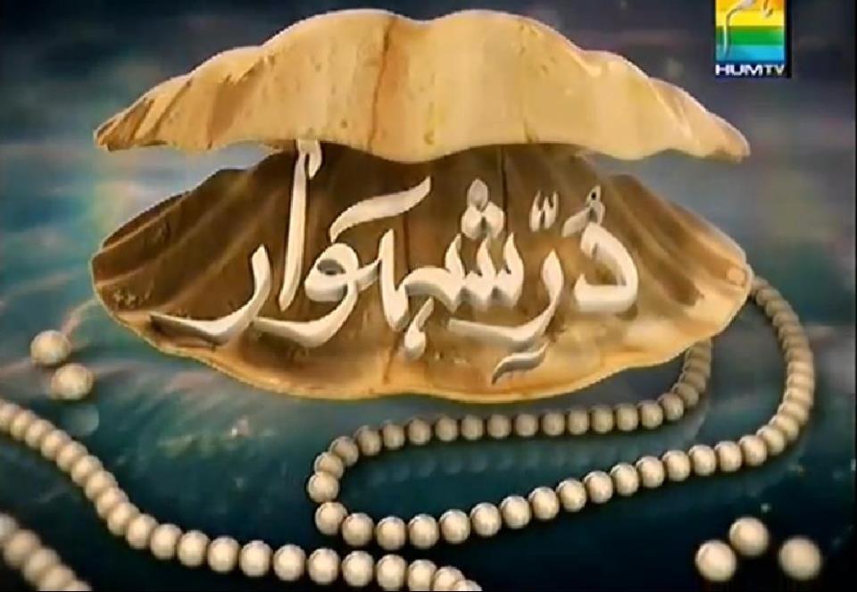 Dur -e-shahwar – Episode 2